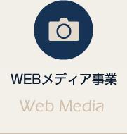 WEBメディア事業