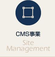CMS事業