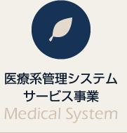 医療系管理システムサービス事業